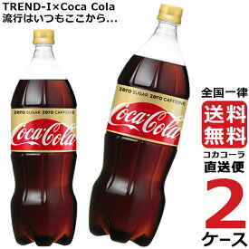 コカ・コーラ ゼロカフェイン 1.5L PET ペットボトル 炭酸飲料 2ケース × 6本 合計 12本 送料無料 コカコーラ 社直送 最安挑戦