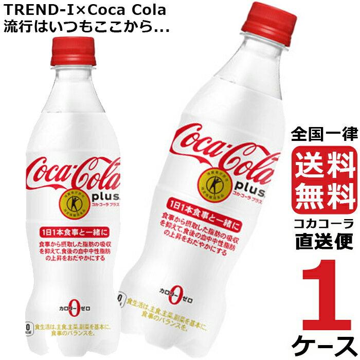 コカコーラ プラス 470ml ペットボトル 【 1ケース × 24本 】 送料無料 コカコーラ社直送