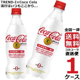 コカ・コーラプラス 470mlPET 1ケース × 24本 合計 24本 送料無料 コカコーラ社直送 最安挑戦
