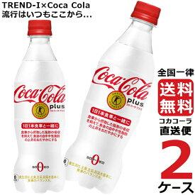 コカ・コーラプラス 470mlPET 2ケース × 24本 合計 48本 送料無料 コカコーラ社直送 最安挑戦
