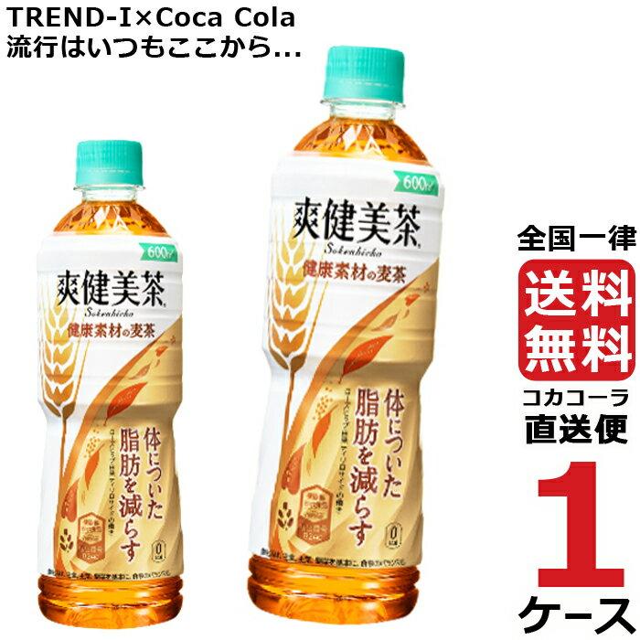 爽健美茶 健康素材の麦茶 600ml ペットボトル 【 1ケース × 24本 】 送料無料 コカコーラ社直送
