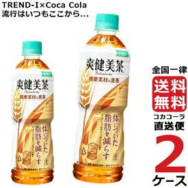 爽健美茶 健康素材の麦茶 600mlPET 2ケース × 24本 合計 48本 送料無料 コカコーラ社直送 最安挑戦