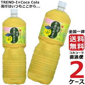 綾鷹 茶葉のあまみ 2L PET ペットボトル 2ケース × 6本 合計 12本 送料無料 コカコーラ 社直送 最安挑戦