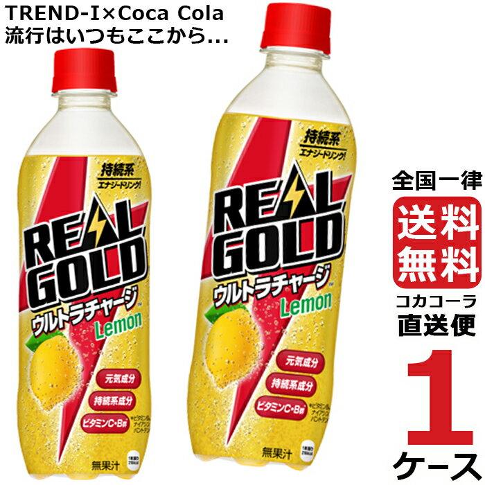 【1ケース 24本入り】 リアルゴールド スーパーリフレッシュ レモン 490mlPET ペットボトル 炭酸飲料 【送料無料 メーカー直送 コカコーラ社製品】