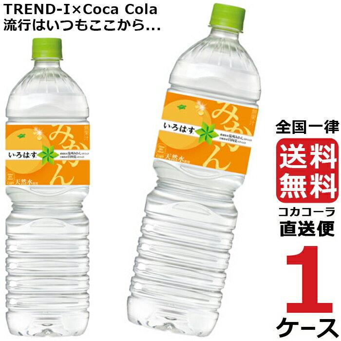 い・ろ・は・す みかん(日向夏&温州) PET 1.555L 1ケース X 8本 送料無料 コカ・コーラ社直送