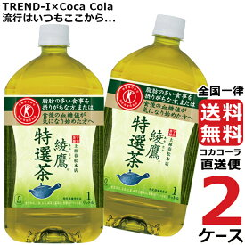 綾鷹 特選茶 PET 1000ml 2ケース × 12本 合計 24本 送料無料 コカコーラ社直送 最安挑戦