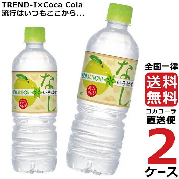 い・ろ・は・す 二十世紀梨 PET 555ml 2ケース X 24本 合計 48本 送料無料 コカ・コーラ社直送