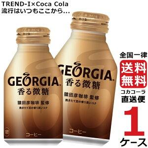 ジョージア 香る 微糖 ボトル 缶 260ml コーヒー 1ケース × 24本 合計 24本 送料無料 コカコーラ 社直送 最安挑戦