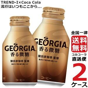 ジョージア 香る 微糖 ボトル 缶 260ml コーヒー 2ケース × 24本 合計 48本 送料無料 コカコーラ 社直送 最安挑戦