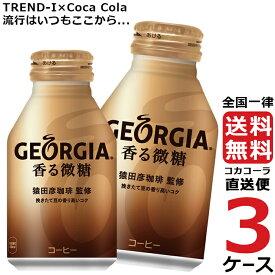 ジョージア 香る 微糖 ボトル 缶 260ml コーヒー 3ケース × 24本 合計 72本 送料無料 コカコーラ 社直送 最安挑戦