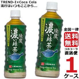 綾鷹 濃い緑茶 525ml PET ペットボトル 1ケース × 24本 合計 24本 送料無料 コカコーラ 社直送 最安挑戦