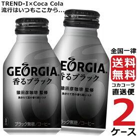 ジョージア 香るブラック ボトル缶 260ml 2ケース × 24本 合計 48本 送料無料 コカコーラ社直送 最安挑戦
