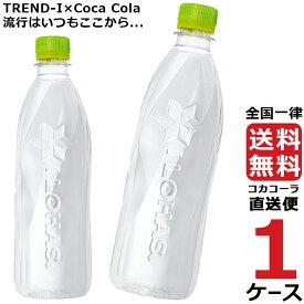 い・ろ・は・す いろはす ラベルレス 560ml PET ペットボトル ミネラルウォーター 水 1ケース × 24本 合計 24本 送料無料 コカコーラ 社直送