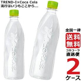 い・ろ・は・す いろはす ラベルレス 560ml PET ペットボトル ミネラルウォーター 水 2ケース × 24本 合計 48本 送料無料 コカコーラ 社直送