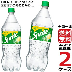 スプライト 1.5L PET ペットボトル 炭酸飲料 2ケース × 6本 合計 12本 送料無料 コカコーラ 社直送 最安挑戦