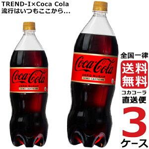 コカ・コーラ ゼロカフェイン 1.5L PET ペットボトル 炭酸飲料 3ケース × 6本 合計 18本 送料無料 コカコーラ 社直送 最安挑戦