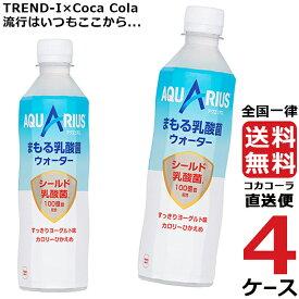 アクエリアス まもる乳酸菌ウォーター PET 410ml ペットボトル 4ケース × 24本 合計 96本 送料無料 コカコーラ 社直送 最安挑戦