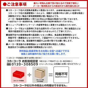 【2ケース12本入り】からだすこやか茶W1050mlPETペットボトル特定保健用食品【送料無料安心のメーカー直送コカコーラ社製品】