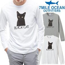 7MILEOCEANメンズ長袖tシャツロングTシャツロンT無地プリント大きい大き目ビックサイズ対応メール便送料無料2カラー