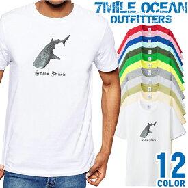 7MILE OCEAN Tシャツ メンズ 半袖 カットソー アメカジ ジンベエザメ デザイン WHALE SHARK ネタ 魚 水族館 おもしろ 人気ブランド アウトドア ストリート 大き目 大きいサイズ ビックサイズ対応 12色
