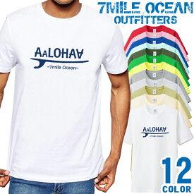 7MILE OCEAN Tシャツ メンズ 半袖 カットソー アメカジ サーファー アロハ ハワイ ワイキキ サーフィン 波乗り 人気ブランド アウトドア ストリート 大き目 大きいサイズ ビックサイズ対応 12色
