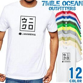 7MILE OCEAN Tシャツ メンズ 半袖 カットソー アメカジ ネタ ウニクロ おもしろ 爆笑 人気ブランド アウトドア ストリート 大き目 大きいサイズ ビックサイズ対応 12色
