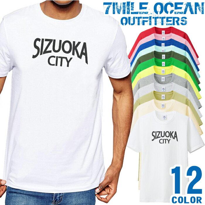 7MILE OCEAN Tシャツ メンズ 半袖 カットソー アメカジ 静岡 SIZUOKA CITY ご当地 サポーター カレッジ お土産 ローカル 人気ブランド アウトドア ストリート 大き目 大きいサイズ ビックサイズ対応 12色