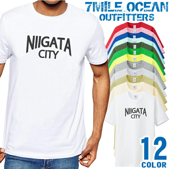 7MILE OCEAN Tシャツ メンズ 半袖 カットソー アメカジ 新潟 NIIGATA CITY ご当地 サポーター カレッジ お土産 ローカル 人気ブランド アウトドア ストリート 大き目 大きいサイズ ビックサイズ対応 12色