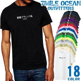 メンズ Tシャツ 半袖 プリント アメカジ 大きいサイズ 7MILE OCEAN おもしろ ロゴ