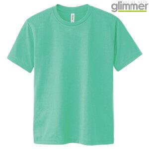 レディース ガールズ tシャツ 半袖 ドライtシャツ 4.4オンス 無地 ミントグリーン WL サイズ 300-ACT