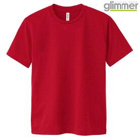 メンズ レディース キッズ tシャツ 半袖 ドライtシャツ 4.4オンス 無地 ガーネットレッド SS サイズ 300-ACT