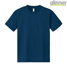 メンズ レディース キッズ tシャツ 半袖 ドライtシャツ 4.4オンス 無地 インディゴ SS サイズ 300-ACT