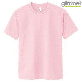 メンズ レディース キッズ tシャツ 半袖 ドライtシャツ 4.4オンス 無地 ライトピンク SS サイズ 300-ACT