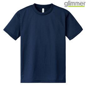 メンズ ビックサイズ 大きいサイズ tシャツ 半袖 ドライtシャツ 4.4オンス 無地 メトロブルー 4L サイズ 300-ACT