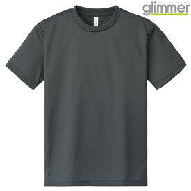 メンズ レディース キッズ tシャツ 半袖 ドライtシャツ 4.4オンス 無地 ダークグレー SS サイズ 300-ACT