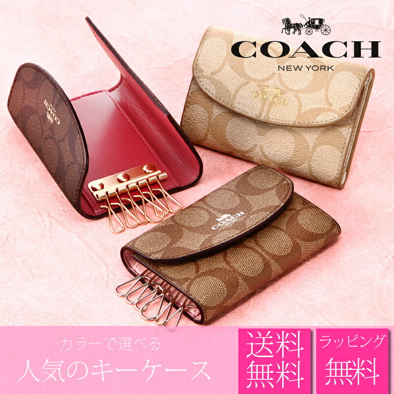 コーチ COACH 6連キーケース Signature(シグネチャー) アウトレット F52852 【あす楽】