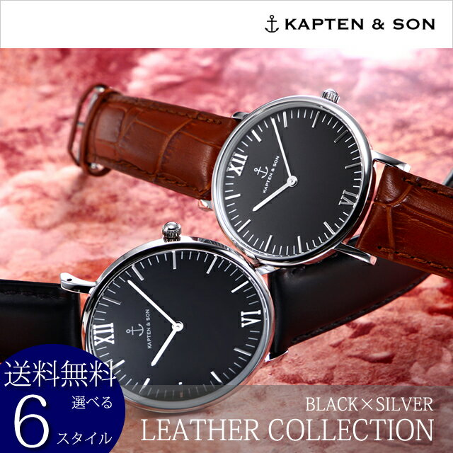 キャプテン&サン KAPTEN & SON 腕時計 LEATHER COLLECTION(レザーコレクション) シルバー×ブラック 【あす楽】