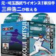 元・埼玉西武ライオンズ1軍投手/三井浩二の「野球ピッチャー育成プログラム」2枚組DVD