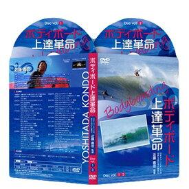 ボディボード上達革命【日本チャンピオン6回 世界大会日本人最高位 近藤 義忠 監修】2枚組DVD