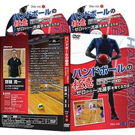 ハンドボールの極意〜ゼロから一流選手を育てる方法〜【齋藤潤一 監修】2枚組DVD