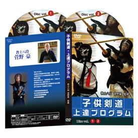 少年剣道・上達プログラム〜少年剣士の親御さん、又は指導者へ【教士 八段 菅野豪 監修】DVD2枚組