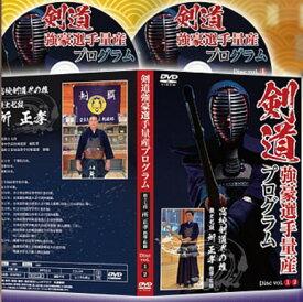 剣道強豪選手量産プログラム〜高校剣道界の雄 教士七段 所正孝 監修