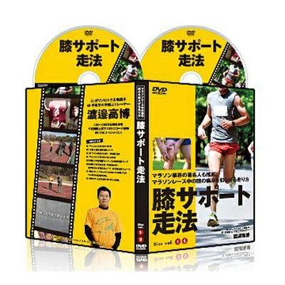【マラソン業界の著名人も推薦】膝サポート走法〜マラソンレース中の膝の痛みを和らげる走り方〜