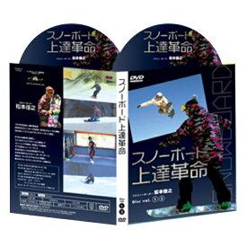 スノーボード上達革命【プロスノーボーダー松本佳之 監修】DVD2枚組