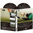 都内名門学校で長年GKコーチを務めている園部大介の「ゴールキーパー育成プログラム」2枚組DVD