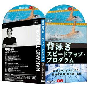 背泳ぎスピードアップ・プログラム〜本気で背泳ぎのスピード・アップを目指すマスターズ選手、競泳選手へ〜2枚組DVD
