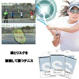 時とリスクを制御して勝つテニス 〜結果が出せる考え方とその実践ドリル〜3枚組DVD