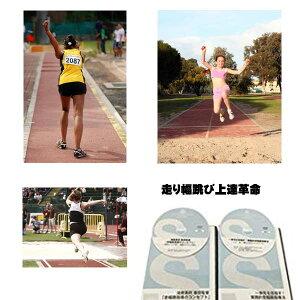 走り幅跳び上達革命 〜一流指導者の遠くへ跳ぶ練習法〜2枚組DVD