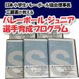 バレーボール・ジュニア選手育成プログラム5枚組DVD