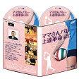 元・全日本女子バレー監督葛和伸元監修「ママさんバレー上達」2枚組DVD〜30代40代のママさんでも上達できる〜